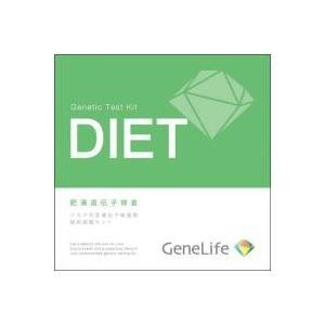 その他 ダイエット食品 / 送料無料/ジェネシスヘルスケア ジーンライフ 肥満遺伝子検査キット
