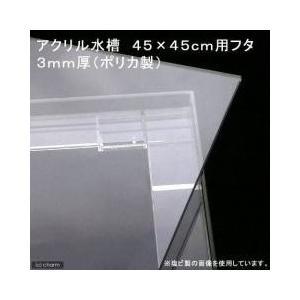 耐衝撃性・保温性に優れている、アクリル水槽用フタです本製品は、幅45×奥行45cmのアクリル水槽用の...
