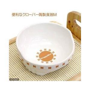 すべりにくく安定感は抜群可愛くて丈夫すべり止めも付いた便利な食器です。陶器と磁器の両方の良い特性を持...