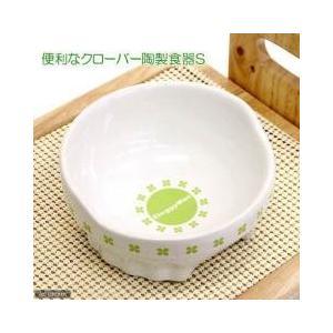 すべりにくく安定感は抜群すべり止め付 便利なクローバー陶製食器 S:特長:可愛くて丈夫すべり止めも付...