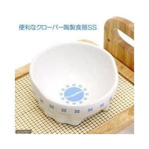 すべりにくく安定感は抜群すべり止め付 便利なクローバー陶製食器 SS:特長:可愛くて丈夫すべり止めも...
