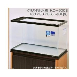 透き通る美しさのガラス。1ランク上のスタンダード。クリスタル水槽 KC−600S(60×30×36c...