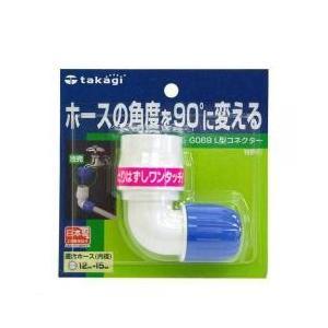 ホース・散水用具 / タカギ L型コネクター G069FJ