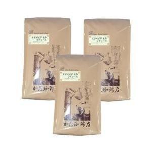 コーヒー豆 / 10%OFFクーポン対象商品 業務用卸3袋セット/エチオピアモカ・ラデュース500g...