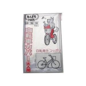 自転車だってスッポリ。収納袋 関連キーワード:サイクルカバー 雨・ホコリから守る ポリ袋 ビニール袋...