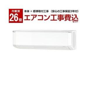 エアコン / 富士通ゼネラル AS-X80H2-W 標準設置工事セット ホワイト nocria Xシ...