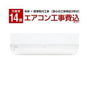 エアコン / 東芝 RAS-F401R 標準設置工事セット ホワイト 大清快 新生活