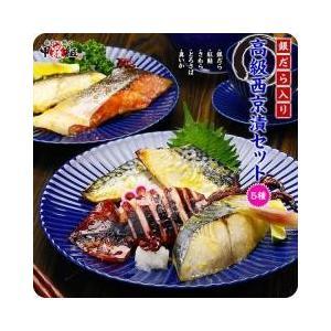 脂のり抜群。漬魚の王道・銀ダラをはじめ、定番の紅鮭やサワラなど、上質の天然魚のみ使用した豪華な西京漬...