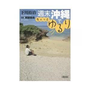 日本の小説 / 週末沖縄でちょっとゆるり/下川裕治