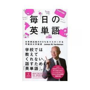 ネイティブの日常会話に使われる単語の頻度を最優先。751のクラスターに圧縮。日本の英語教育で欠けてい...