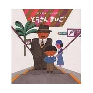 絵本 / とうさんまいご/五味太郎/子供/絵本