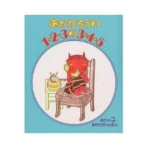 あかたろうの1・2・3の3・4・5/北山葉子/子供/絵本