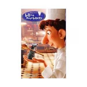 料理が得意なレミーの夢は、パリで一番のシェフになること。でも、ただ一つだけ、問題があった。レミーは、...