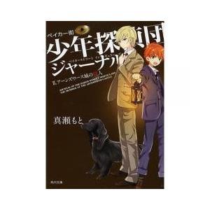 日本の小説 / ベイカー街(ストリート)少年探偵団(イレギュラーズ)ジャーナル 2/真瀬もと