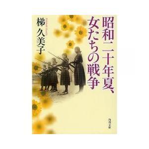 人生で最も美しい時を戦時下で過ごした5人の女たち。作家・近藤富枝、評論家・吉沢久子、女優・赤木春恵、...