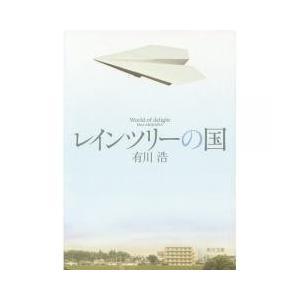 きっかけは1冊の本。かつて読んだ、忘れられない小説の感想を検索した伸行は、「レインツリーの国」という...