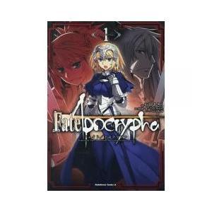 Fate/Apocrypha 1/石田あきら/東出祐一郎/TYPE−MOON