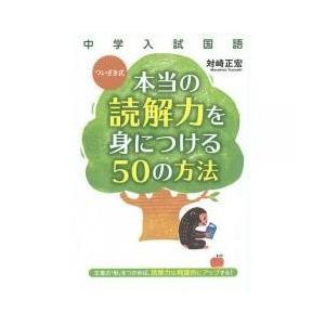 中学受験入試問題集 / ついざき式本当の読解力を身につける50の方法 中学入試国語/対崎正宏