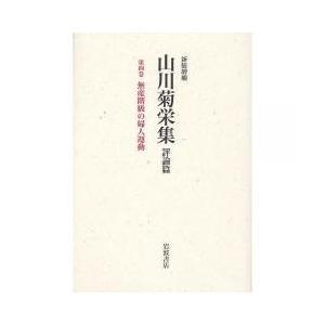 労働者階級が解放されれば女性労働者も解放されるのか。山川菊栄が起草した日本労働組合評議会「婦人部テー...