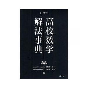 その他 / 旺文社高校数学解法事典/樋口禎一/森田康夫