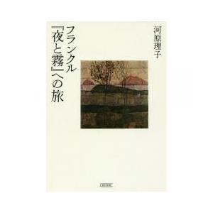 強制収容所体験の記録『夜と霧』をはじめ、精神科医フランクルの著作が、日本中で静かに読み継がれている。...