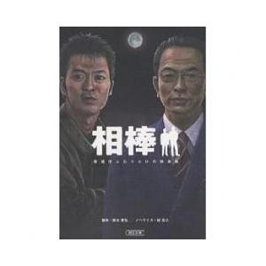日本の小説 / 相棒 警視庁ふたりだけの特命係/輿水泰弘/碇卯人