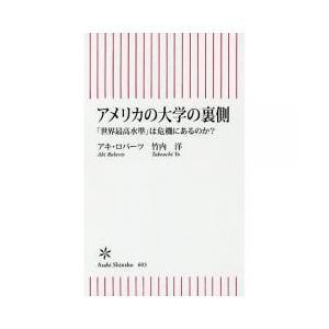「世界のトップ」をひた走るアメリカの大学で「異変」が起き始めている「日本の大学の『お手本』となってき...