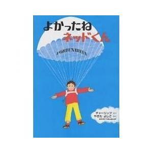 よかったねネッドくん 英文つき/レミー・チャーリップ/八木田宜子