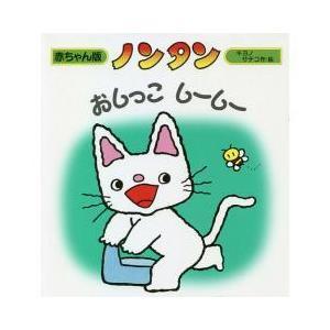ノンタンおしっこしーしー/キヨノサチコ