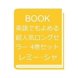 英語でもよめる超人気ロングセラー 4巻セット/レミー・シャーリップ/やぎたよしこ
