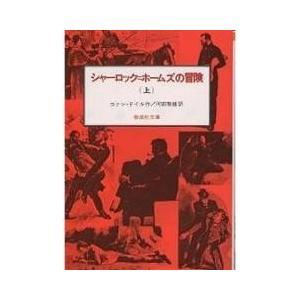 シャーロック=ホームズの冒険 上/コナン・ドイル/河田智雄