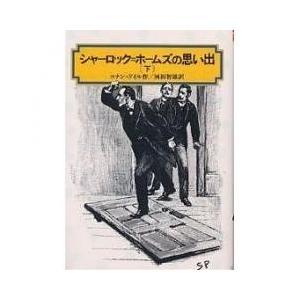 シャーロック=ホームズの思い出 下/コナン・ドイル/河田智雄
