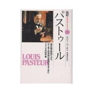 伝記世界を変えた人々 10/ビバリー・バーチ/菊島伊久栄