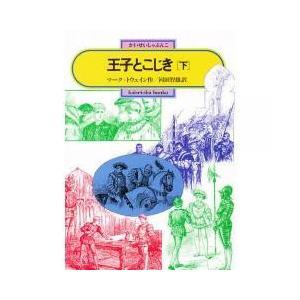 王子とこじき 下/マーク・トウェイン/河田智雄