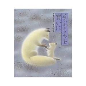 手ぶくろを買いに/新美南吉/黒井健/子供/絵本