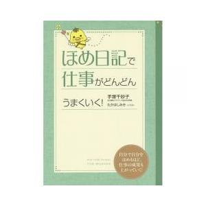 ほめ日記で仕事がどんどんうまくいく/手塚千砂子/たかはしみき