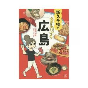大ブレイク中のマンガ家・新久千映が地元広島のぶちうまグルメをご紹介。牡蛎や穴子、お好み焼きなどの定番...