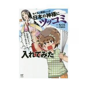 もぐらと奈加ちゃんが日本の神様にツッコミ入れてみた/もぐら/戸部民夫