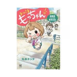 おひさまもっちゃん 漫画家パパの育児日記/丸本チンタ