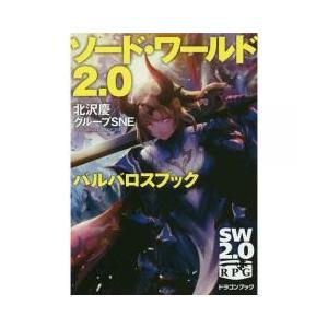 日本の小説 / ソード・ワールド2.0バルバロスブック/北沢慶/グループSNE