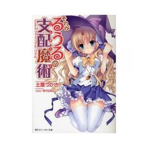 日本の小説 / それがるうるの支配魔術(イレギュラー) Game3/土屋つかさ