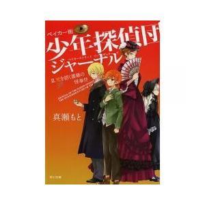 日本の小説 / ベイカー街(ストリート)少年探偵団(イレギュラーズ)ジャーナル 3/真瀬もと