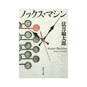 日本の小説 / ノックス・マシン/法月綸太郎