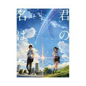 映画 / 君の名は。公式ビジュアルガイド 新海誠監督作品