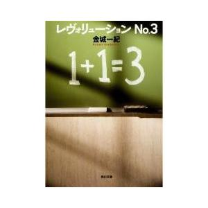 日本の小説 / レヴォリューションNo.3/金城一紀