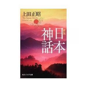 日本の小説 / 日本神話/上田正昭