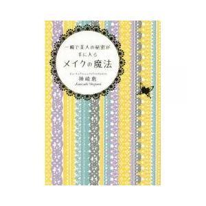 雑学文庫・特殊文庫 / 一瞬で美人の秘密が手に入るメイクの魔法/神崎恵