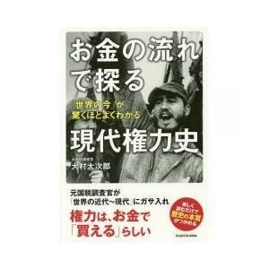 その他 / お金の流れで探る現代権力史 「世界の今」が驚くほどよくわかる/大村大次郎