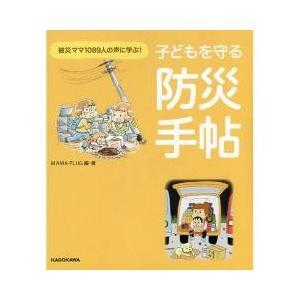 東日本大震災、熊本地震ほか、全国各地で頻発する災害でママたちに何が起こったか。被災ママの経験に学ぶ、...