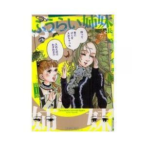ふうらい姉妹 第1巻/長崎ライチ